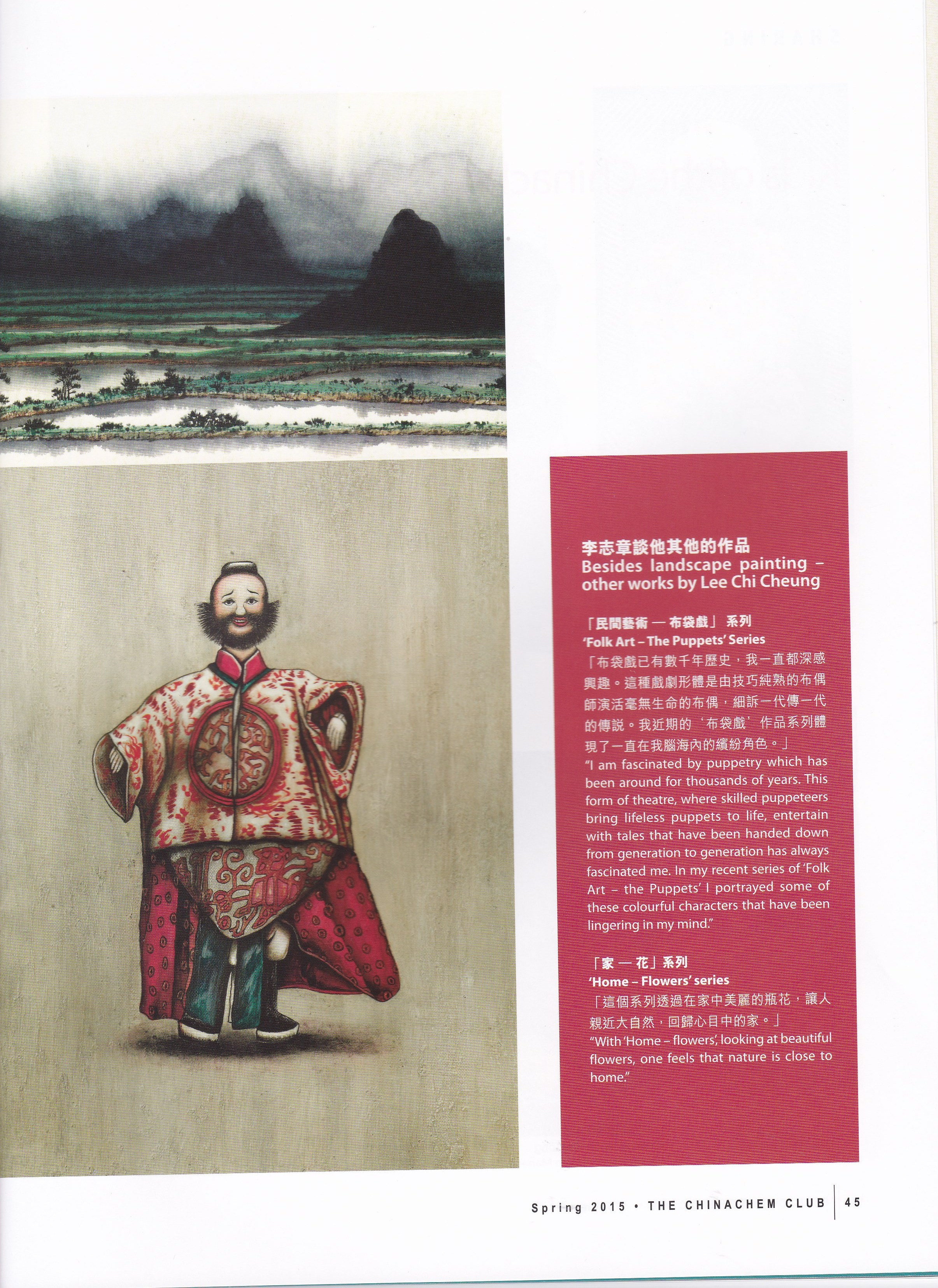 Chinachem Club Issue 44. Spring 2015, P.45; Lee Chi-cheung