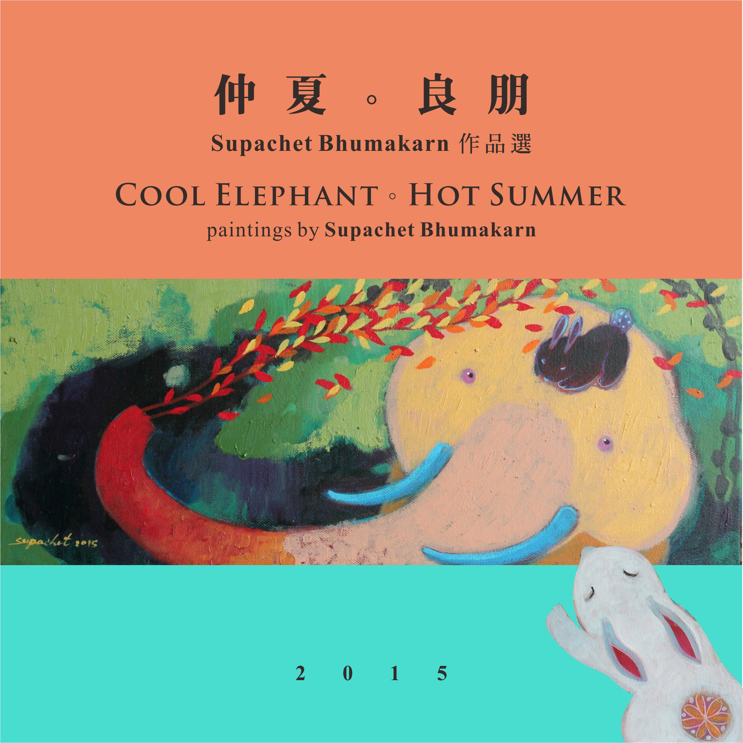 Cool Elephant 。Hot Summer